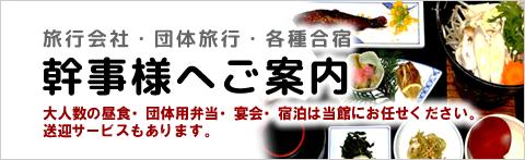 旅行会社・団体旅行・各種合宿 幹事様必見!
